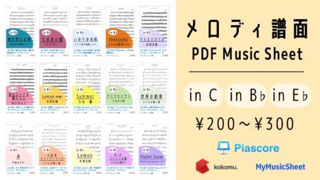 メロディ楽譜販売 (PDF Music Sheet)