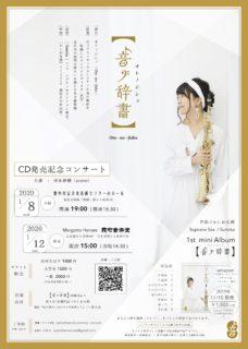 【音ノ辞書】CD発売記念コンサート 2020年1月(東京・大阪)
