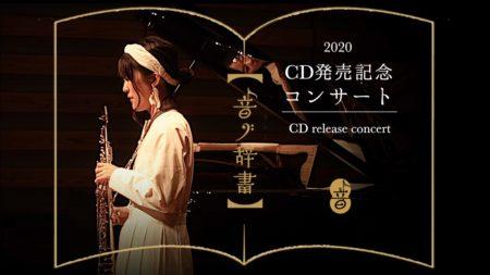 【音ノ辞書】CD発売記念コンサート