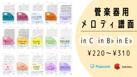 メロディ楽譜PDF販売 (Music Sheet)