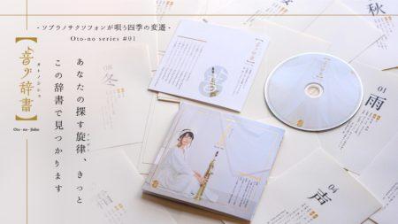 1st CD【音ノ辞書】Oto-no Jisho