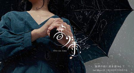 2nd CD [ 音ノ雨 ]  Oto-no Ame