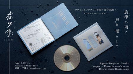 2nd CD [ 音ノ雨 ]  Oto-no-Ame
