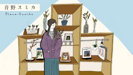 音野スミカ Composer / Illustrator